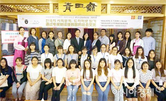 호남대 항저우세종학당, '세종문화아카데미' 한국 사회문화 특강