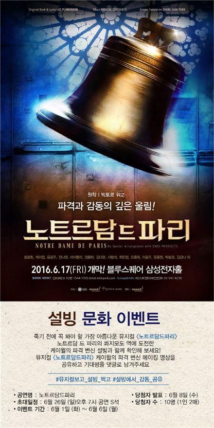 설빙, 6월 문화이벤트 뮤지컬 '노트르담 드 파리' 초대