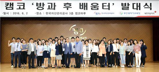 캠코, 방과 후 배움터 발대식 개최