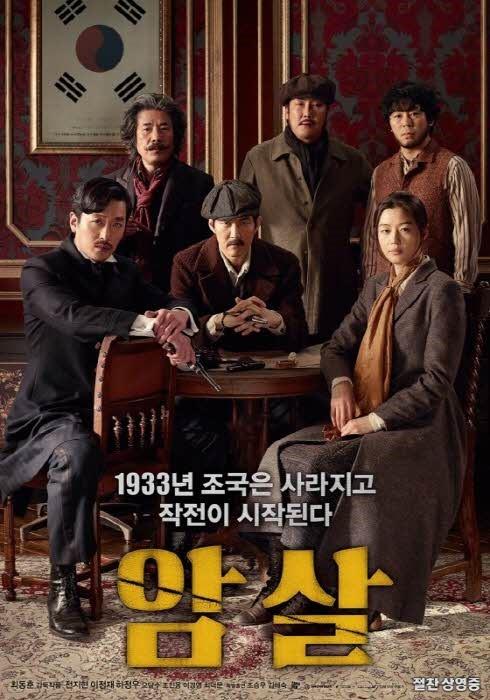 영화 '암살' 포스터 / 사진=쇼박스 제공