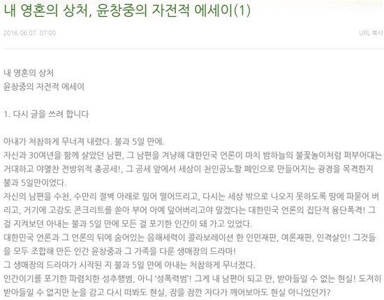 윤창중 청와대 전 대변인 칼럼. 사진=윤창중 블로그 화면 캡처.