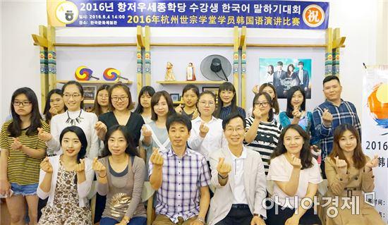 호남대학교 항저우세종학당(학당장 이관식)은  지난 4일 항저우세종학당 문화체험관에서 2016년 수강생 말하기 대회를 개최했다.