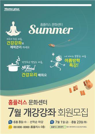 홈플러스, 여름학기 문화센터 회원 모집
