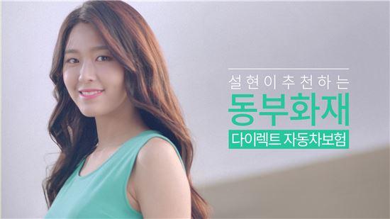 동부화재 다이렉트 '광고퀸' 앞세운 CF 2탄