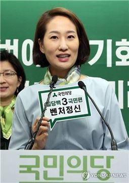 김수민 국민의당 의원. 사진=연합뉴스
