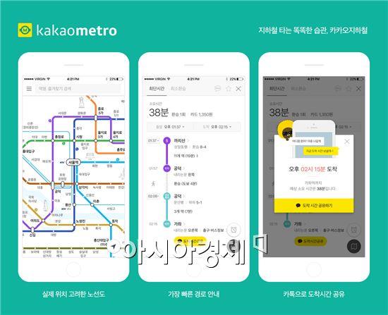 카카오, 지하철 내비게이션 전면 개편한 '카카오지하철' 출시