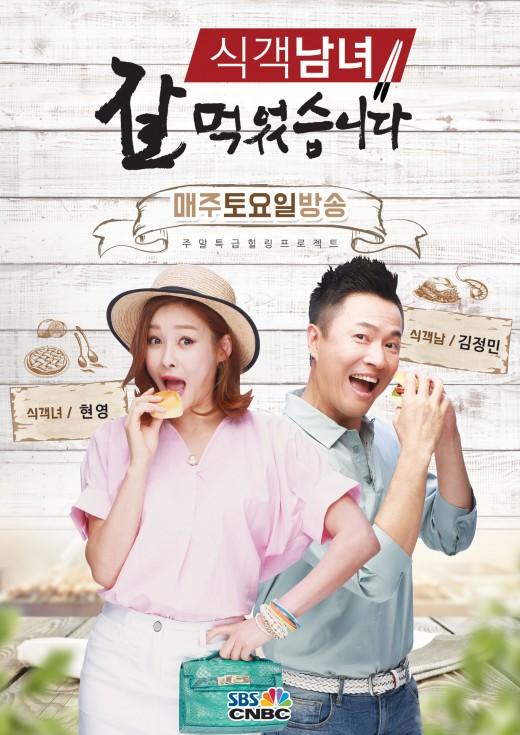 '식객남녀' 김정민, 현영. 사진=SBS CNBC 제공