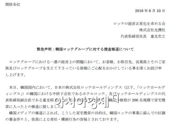 신동주 전 일본롯데홀딩스 부회장이 롯데그룹에 대한 검찰수사가 진행된 10일 일본어 홈페이지에 게재한 성명.