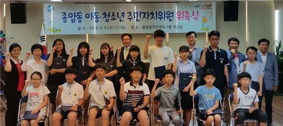 종암동 아동 청소년주민자치위원 위촉식
