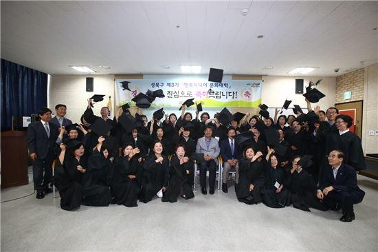 성북구 행복시니어문화대학 수료식