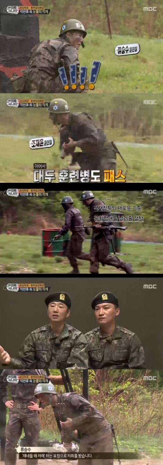 사진= MBC '진짜 사나이' 방송화면 캡처