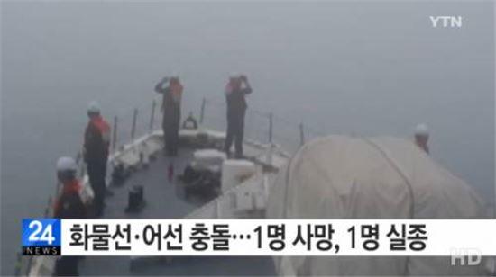 사진= YTN 방송화면 캡처