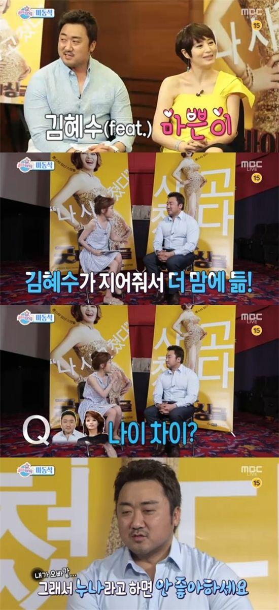 굿바이 싱글 마동석 사진=MBC 캡처