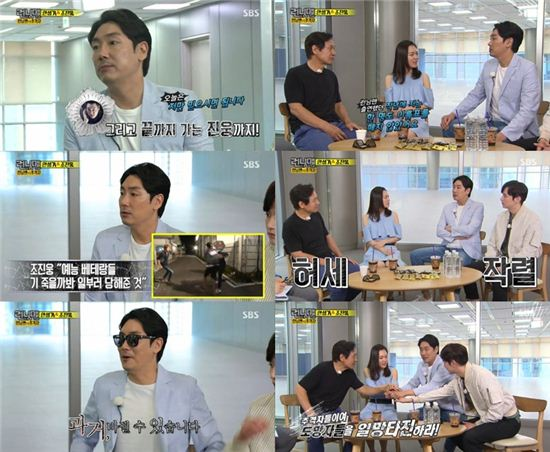 사진=SBS'런닝맨' 방송화면 캡처