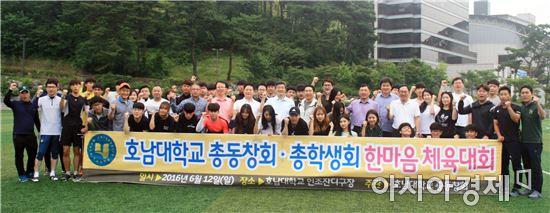 호남대 총동창회·총학생회 친선 체육대회개최