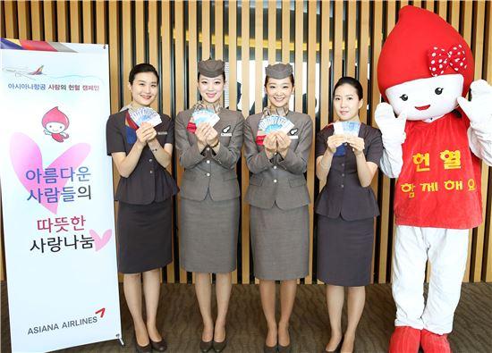 아시아나항공 객실승무원과 임직원들이 13일 서울시 강서구 오정로 아시아나항공 본사에서 '사랑의 헌혈 캠페인'을 펼치고 있다.