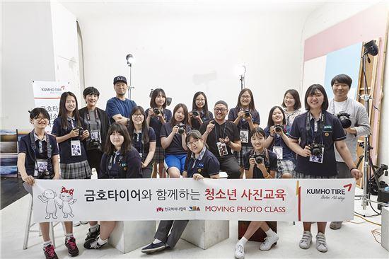 금호타이어는 한국메세나협회와 함께 청소년 직업 체험 교육인 '무빙 포토 클래스' 후원에 나섰다. 사진은 이번 교육에 참여한 한강중학교 학생들. /