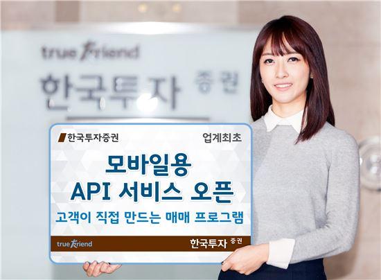 한국투자증권, 업계 최초 모바일용 API서비스 오픈