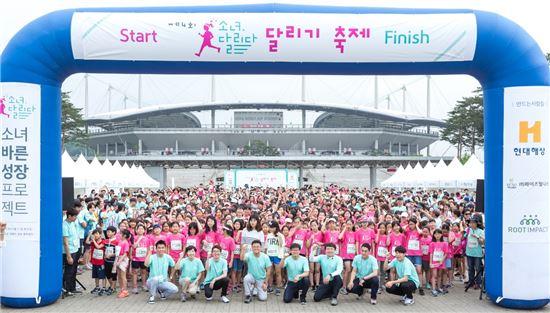 11일 서울 상암동 월드컵공원에서 현대해상 사회공헌 프로그램인 '소녀, 달리다 - 달리기 축제' 행사에서 참가자들이 기념 촬영을 하고 있다. (사진 : 현대해상)