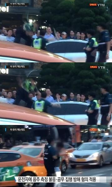 사진=YTN 뉴스 방송화면
