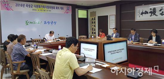 곡성군, 2016 다문화가족지원위원회 개최
