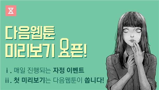 다음웹툰, 연재일 전에 유료로 볼 수 있는 '미리보기' 도입