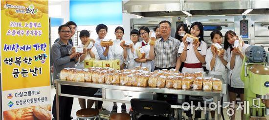 보성군(군수 이용부)과 다향고등학교(교장 김호상)는 지난 10일  '세상에서 가장 행복한 빵 굽는 날!'노블레스 오블리주 봉사활동을 전개했다.