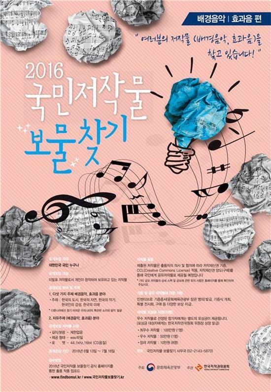 국민저작물 보물찾기 홍보포스터