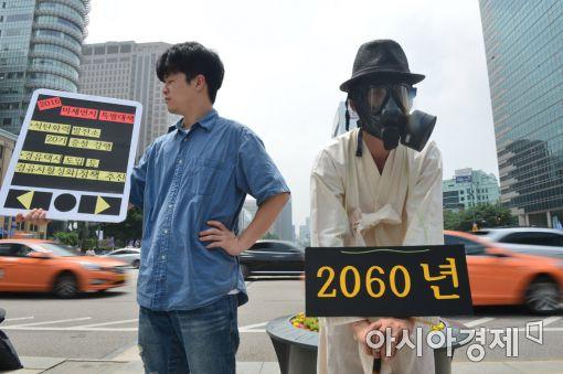[포토]'2060년엔 방독면이 필수'