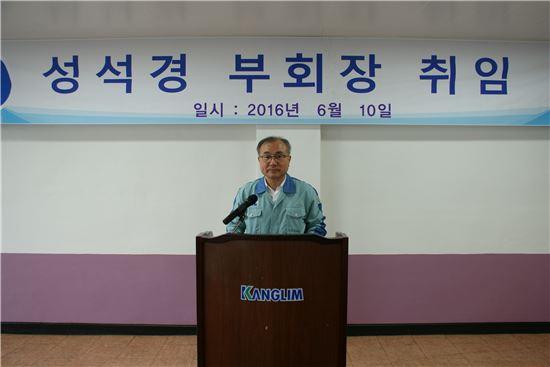 광림, 성석경 부회장 취임…해외진출 본격화
