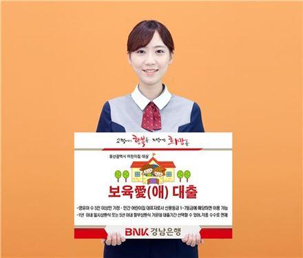 BNK경남銀, 울산 어린이집 대상 '보육애 대출' 출시