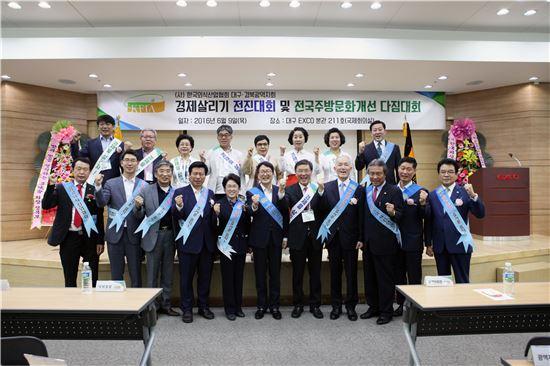 """한국외식산업협회가 지난 9일 대구 엑스코(EXCO)에서 개최한 '주방문화개선 다짐대회'에서 참석자들이 """"건강한 외식문화를 이끌어가자""""고 밝히며 기념사진을 찍고 있다."""