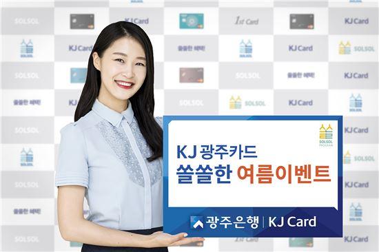 JB광주銀, '쏠쏠한 여름 이벤트' 실시…워터파크 최대 35% 할인