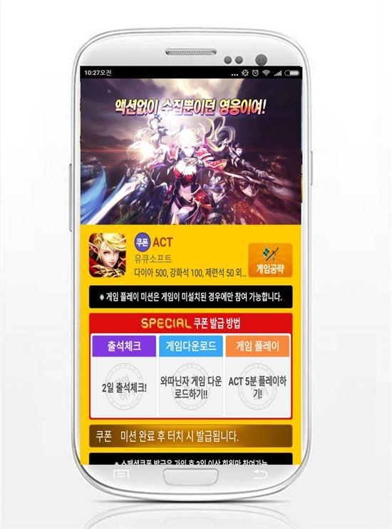 사전예약 1위 어플 '모비', 신작 액션 RPG 'ACT(액트)' 스페셜 쿠폰 추가