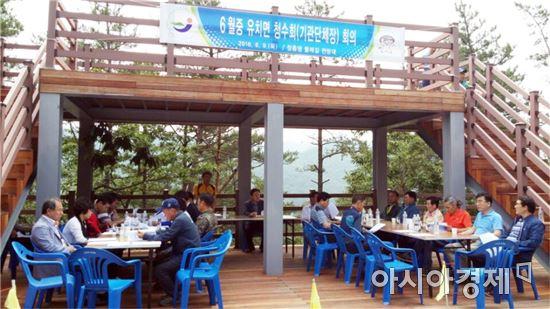 장흥군 유치면(유치면장 김한석)은 지난 9일 지역 기관사회단체장 모임인 청수회 회의를 장흥댐 둘레길 전망대에서 개최했다.