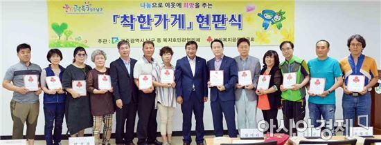 [포토]광주 남구, 봉선1동 착한가게 현판식
