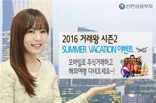 신한금융, '모바일 거래왕 Summer Vacation' 이벤트