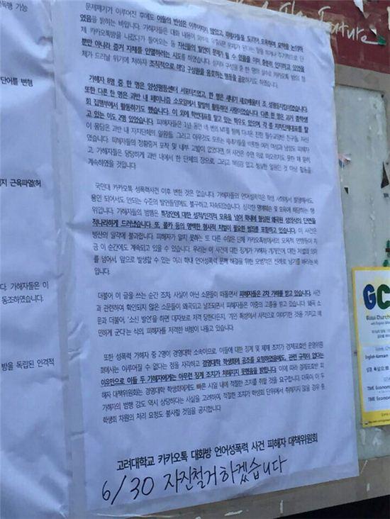 고려대학교에 붙은 '언어성폭력' 대자보/사진=인터넷 커뮤니티