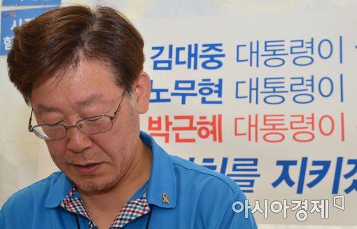 """이재명, 더민주 전대 '불출마'…""""준비 부족·현실적 어려움"""""""