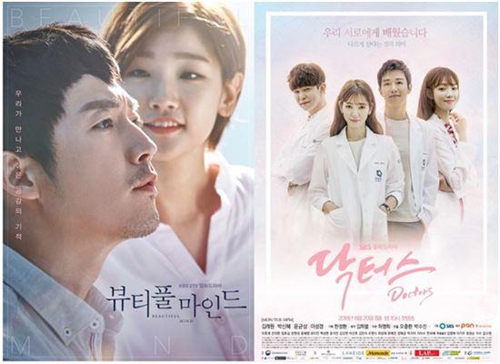 '뷰티풀 마인드' '닥터스' 사진=KBS2 뷰티풀 마인드 포스터, SBS 닥터스 포스터