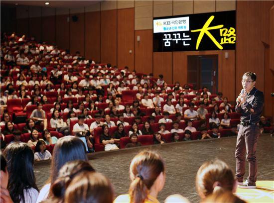방송인 김제동씨가 지난 14일 충북 청주 학생교육문화원에서 열린 KB국민은행 '꿈꾸는대로' 토크 콘서트에서 강연하고 있다. 사진=KB국민은행