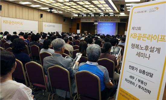 지난 16일 서울 명동 은행연합회에서 열린 '제12회 KB골든라이프 행복노후설계 세미나' 모습. 사진=KB국민은행