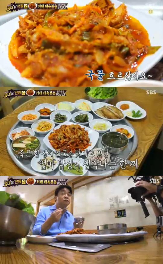사진= SBS '백종원의 3대 천왕' 방송화면 캡처