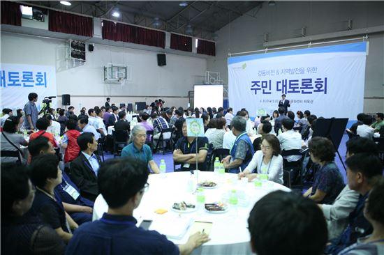 주민대토론회 그룹별 토론 장면