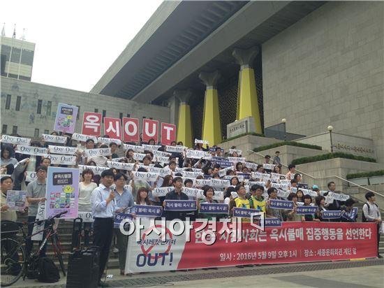 시민단체 옥시불매운동 기자회견