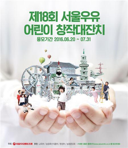 서울우유, 우유팩으로 조형물 만드는 '어린이 창작대잔치' 개최