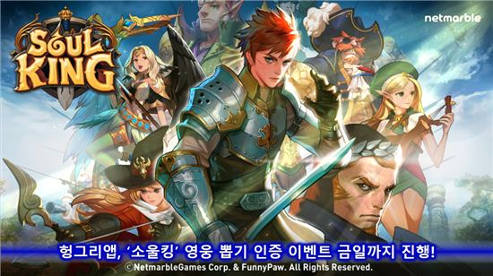 헝그리앱, '소울킹'영웅 뽑기 인증 이벤트 금일까지 진행!