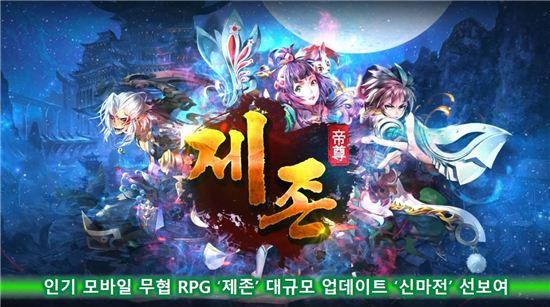 인기 모바일 무협 RPG '제존'대규모 업데이트 '신마전' 선보여
