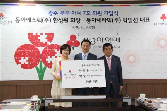 한상원 동아에스텍㈜ 회장(사진 오른쪽)과 그의 아내인 박일선 동아세라믹㈜(사진 왼쪽) 대표가 각각 1억원 기부를 약정하고 아너소사이어티에 가입했다.
