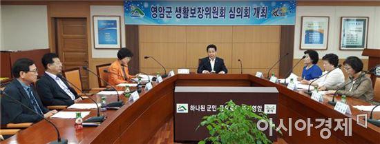 영암군 생활보장위원회 심의회 개최